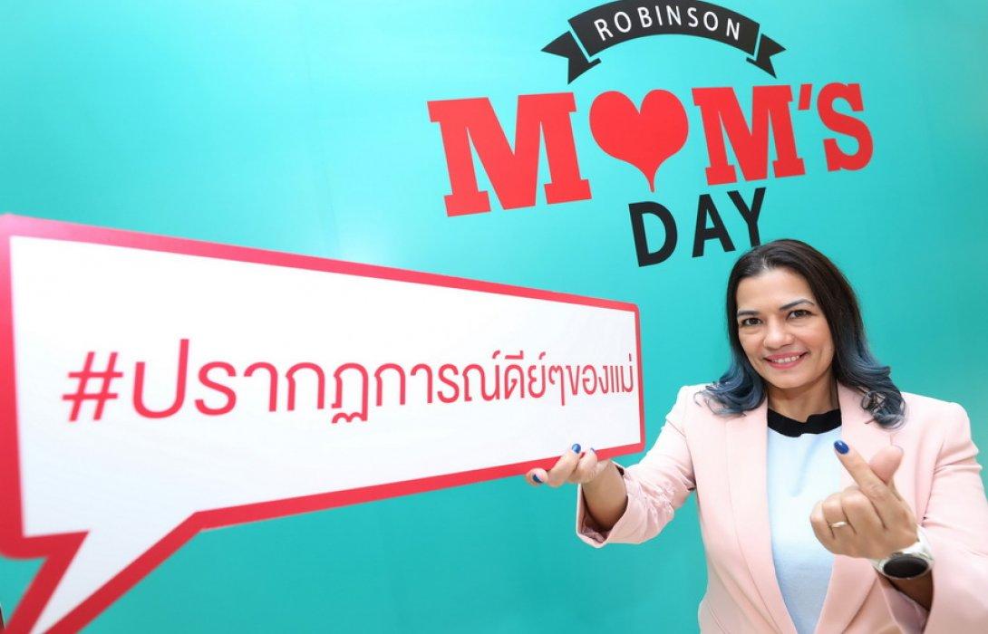 """""""โรบินสัน"""" รุกชิงยอดวันแม่ เปิดแคมเปญ 'ROBINSON MOM'S DAY' คาดยอดจับจ่ายพุ่ง หวังทราฟฟิคกลุ่มครอบครัวเพิ่มขึ้น 20 %"""