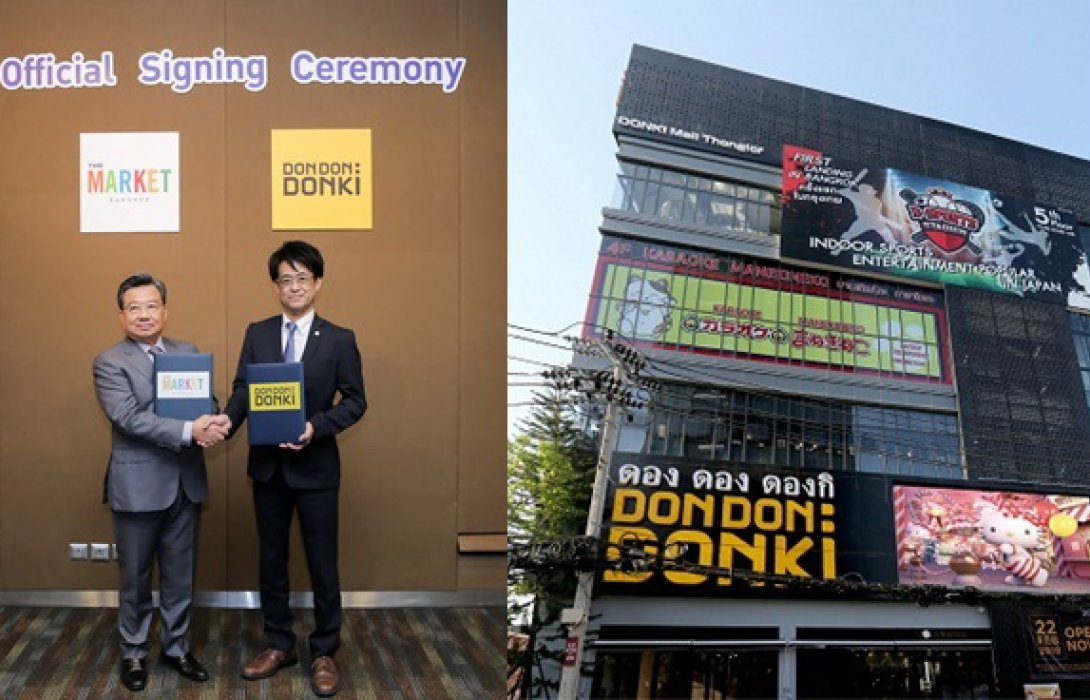 """""""ดอง ดอง ดองกิ"""" มูฟออน ขยายสาขา 2 ในไทย  ปักหมุด """"เดอะ มาร์เก็ต"""" คาดเปิดต้นปีหน้า"""