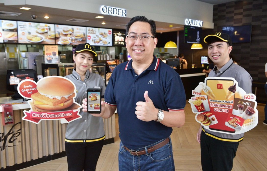 """""""แมคโดนัลด์"""" เปิดตัวแอปพลิเคชั่นใหม่ล่าสุด ย้ำ Innovative QSR ผู้นำธุรกิจอาหารบริการด่วนทันสมัย"""