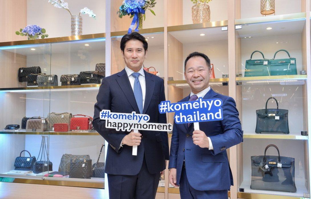 """""""โคเมเฮียว"""" ผนึก สหพัฒน์ ทุ่มลงทุน เปิดแฟลกชิพสโตร์ขายสินค้าแบรนด์เนมมือ 2 ปักหมุดในไทย"""