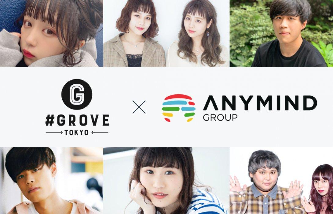"""AnyMind Group เสริมแกร่งเครื่อข่ายอินฟลูเอนเซอร์ เทคโอเวอร์ """"GROVE"""" ขยายฐานผู้ติดตามจากทั่วโลก"""