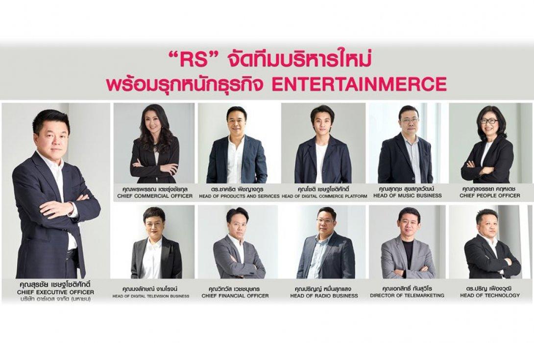 RS จัดทัพทีมผู้บริหารชุดใหม่  ลุยปั้นธุรกิจ Entertainmerce โกยเงิน 5.2 พันล.