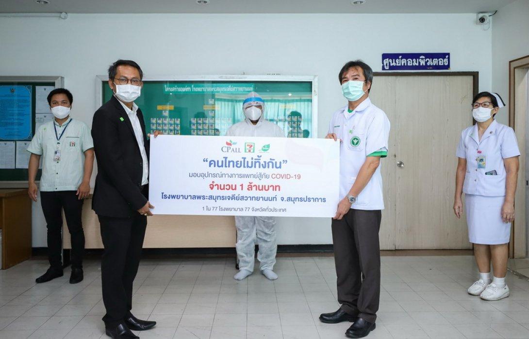 """""""เซเว่นฯ"""" เดินหน้า """"คนไทยไม่ทิ้งกัน"""" มอบอุปกรณ์ทางการแพทย์ สู่รพ.ในภูมิภาค นำร่อง รพ.มหาราชนครราชสีมา และ รพ.พระสมุทรเจดีย์ฯ"""