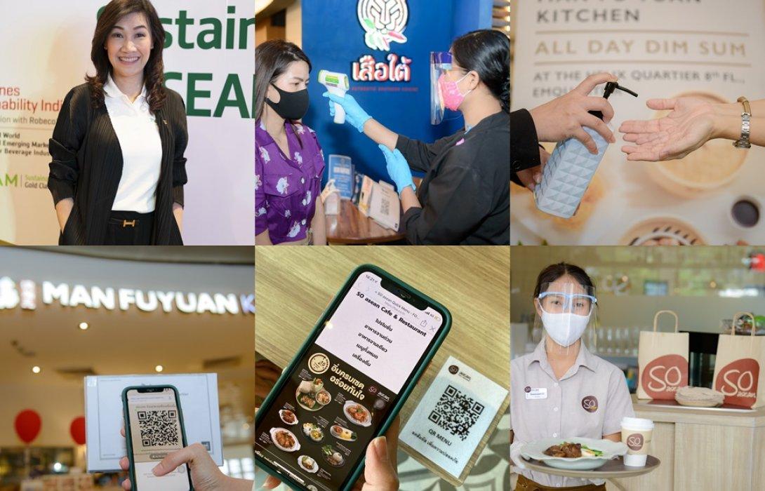 """""""กลุ่มธุรกิจอาหารไทยเบฟ"""" 643 ร้านทั่วประเทศ ยกระดับมาตรฐานความปลอดภัยสูงสุดรับวิถี New Normal"""