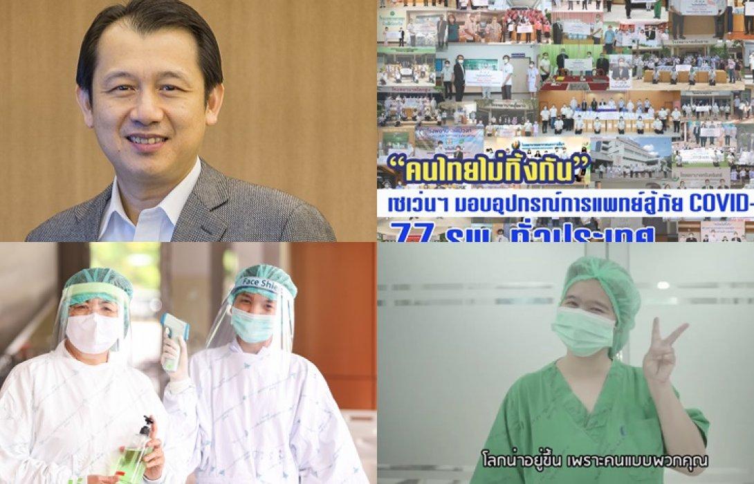 """""""เซเว่น อีเลฟเว่น""""  เดินหน้าจัดโครงการ """"คนไทยไม่ทิ้งกัน"""" มอบอุปกรณ์การแพทย์เกราะป้องกันโควิด-19 ครบ 77 รพ."""