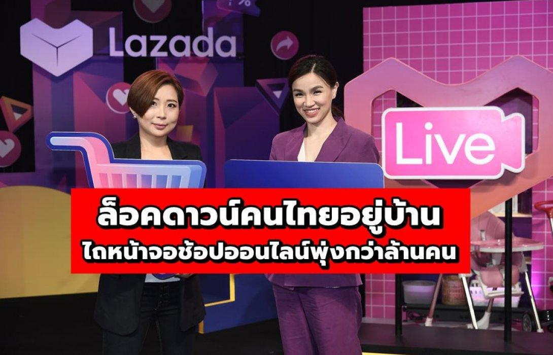"""""""ลาซาด้า"""" ชี้ ล็อคดาวน์คนไทยอยู่บ้านไถหน้าจอช้อปออนไลน์ พุ่งกว่าล้านคน กระทุ้งตลาดอีคอมเมิร์ซไทยปีนี้โตสูงถึง 35%"""