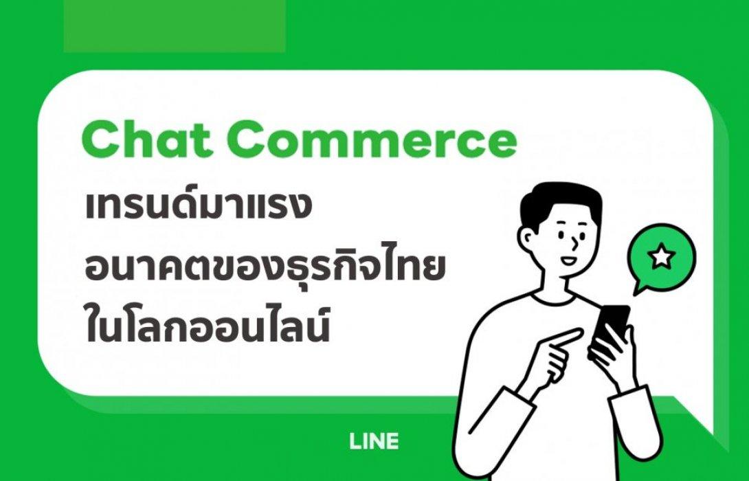 """""""แชท คอมเมิร์ซ"""" อนาคตธุรกิจยุคออนไลน์ LINE พร้อมไขกุญแจช่วยผู้ค้าขายให้ปัง!"""