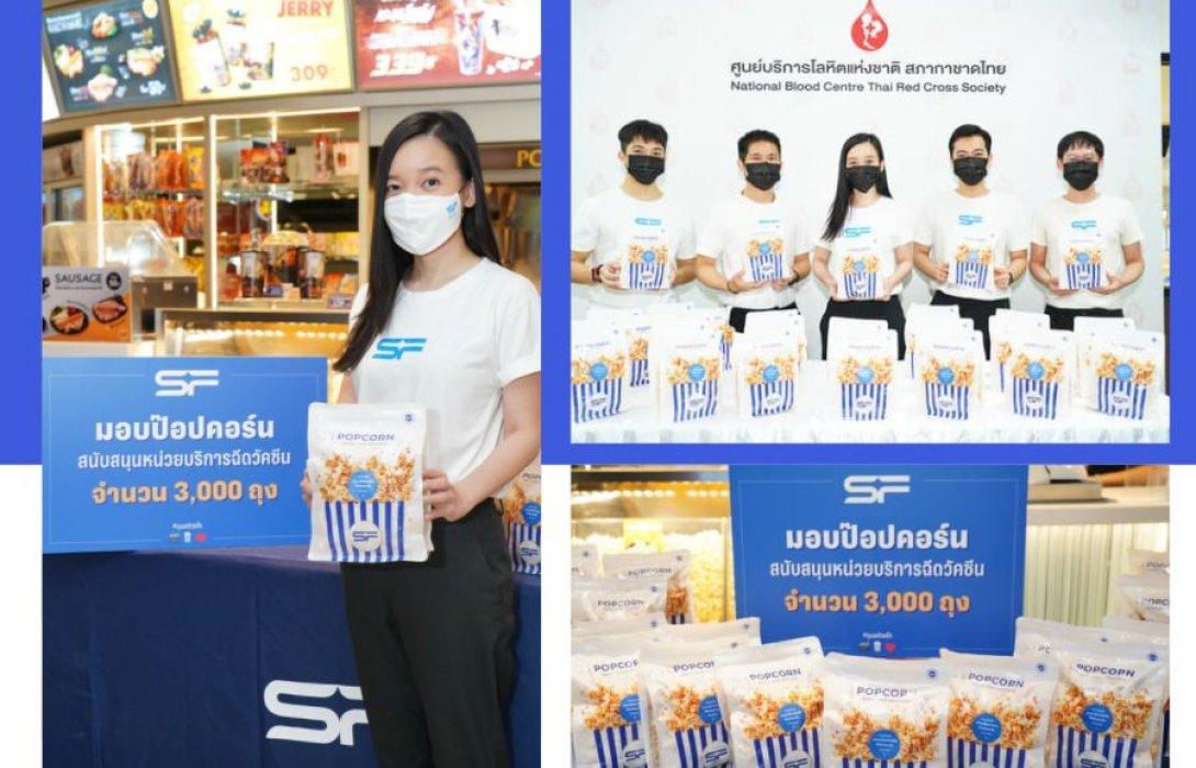 """""""เอส เอฟ"""" ร่วมส่งกำลังใจ เดินหน้าสู้โควิด-19 มอบป๊อปคอร์นสนับสนุนสภากาชาดไทยและจุดบริการฉีดวัคซีน"""