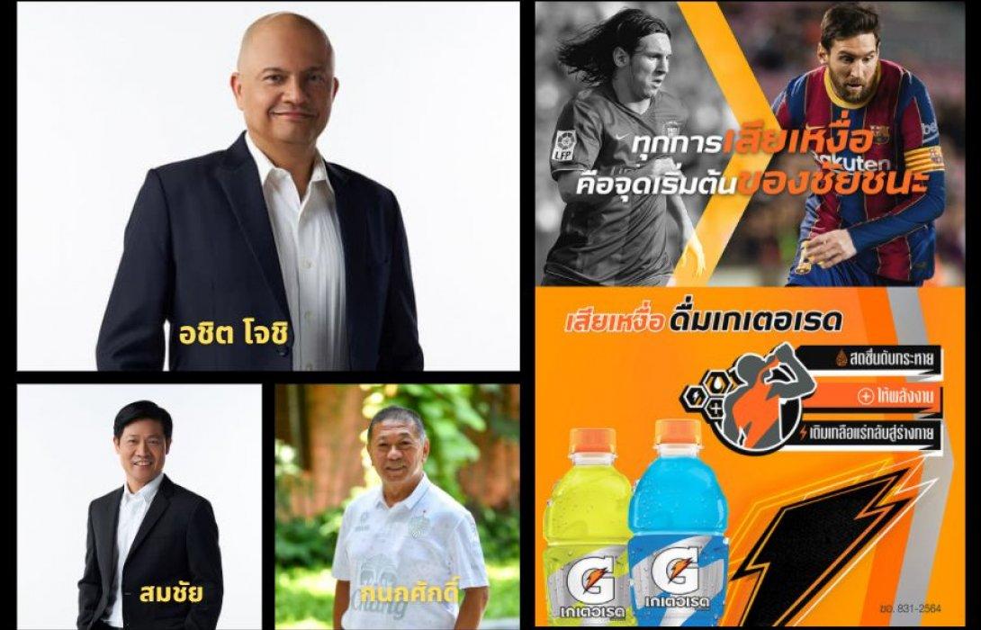 """ซันโทรี่ เป๊ปซี่โค ส่ง """"เกเตอเรด"""" ร่วมสนับสนุนสโมสรฟุตบอลไทย """"บุรีรัมย์ ยูไนเต็ด"""" ฤดูกาล 2021-2022"""