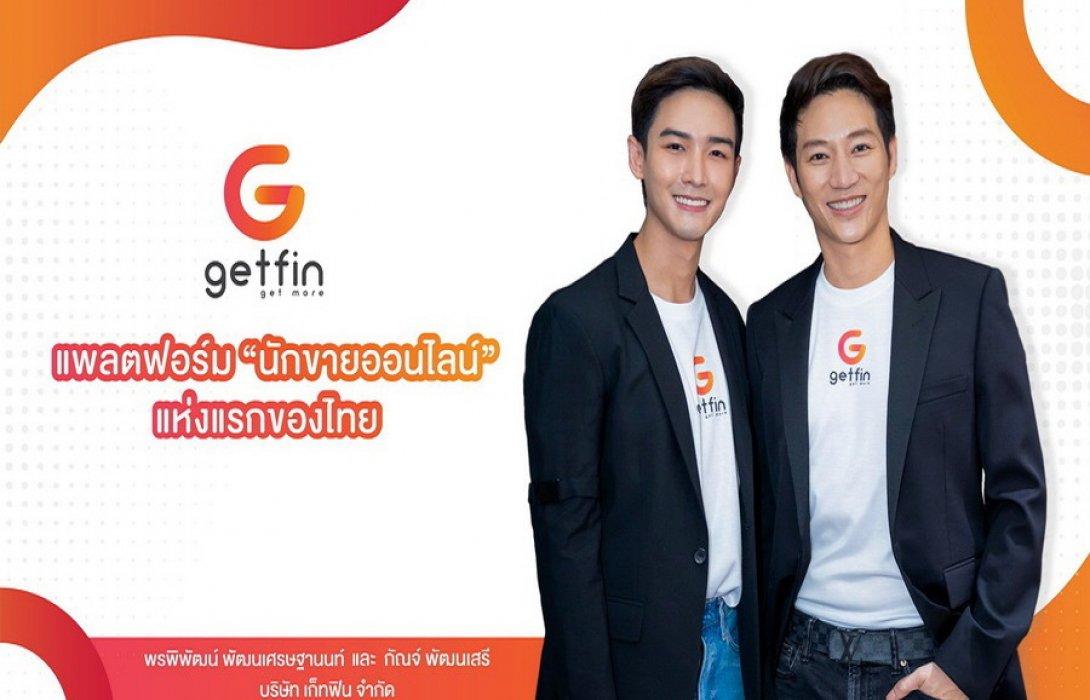 """เจาะลึก """"Getfin"""" แพลตฟอร์มนักขายออนไลน์แบบใหม่ โมเดลสร้างธุรกิจ E-commerce ในยุคตลาดแข่งขันเดือด"""