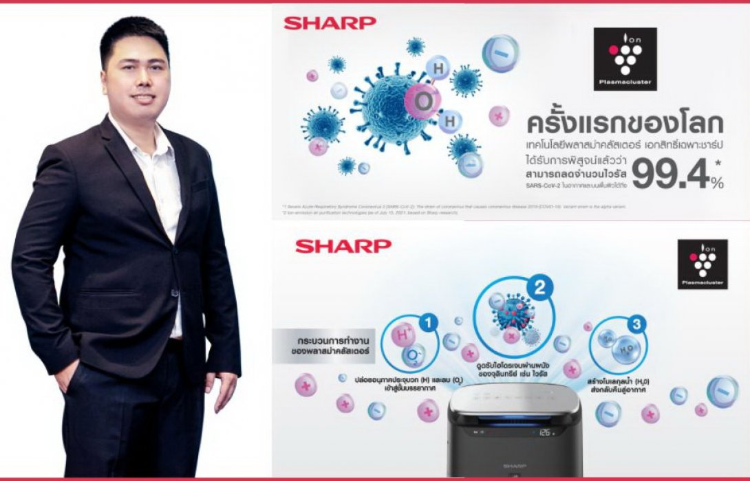 """""""ชาร์ป"""" ชู 'พลาสม่าคลัสเตอร์' รุกตลาดเครื่องฟอกอากาศในไทยเต็มสูบ คาดดันแชร์พุ่ง 30 % ในปีหน้า"""