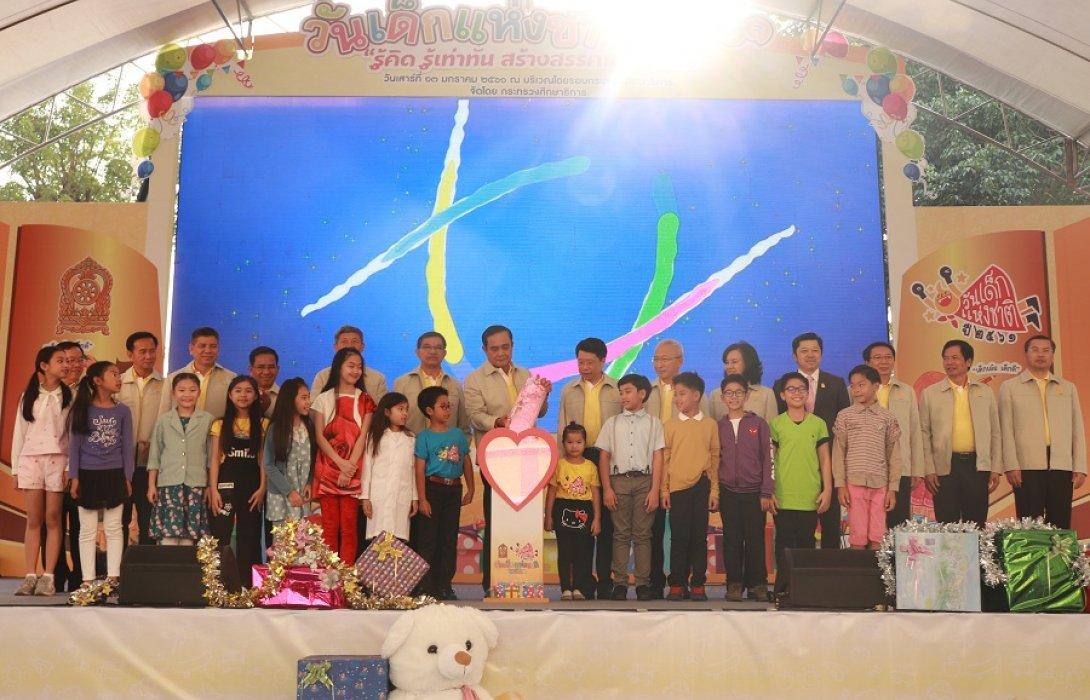 เปิดงานวันเด็กแห่งชาติ ประจำปี 2561