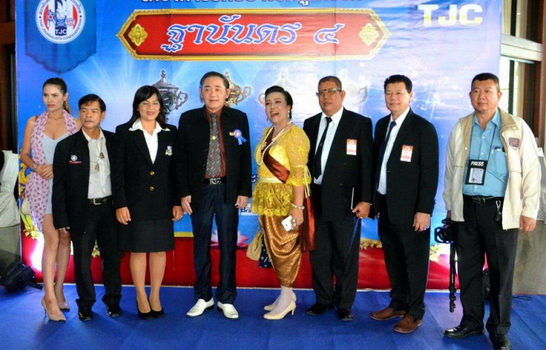 สมาพันธ์นักข่าวแห่งประเทศไทย จัดพิธีมอบถ้วยเกียรติยศ