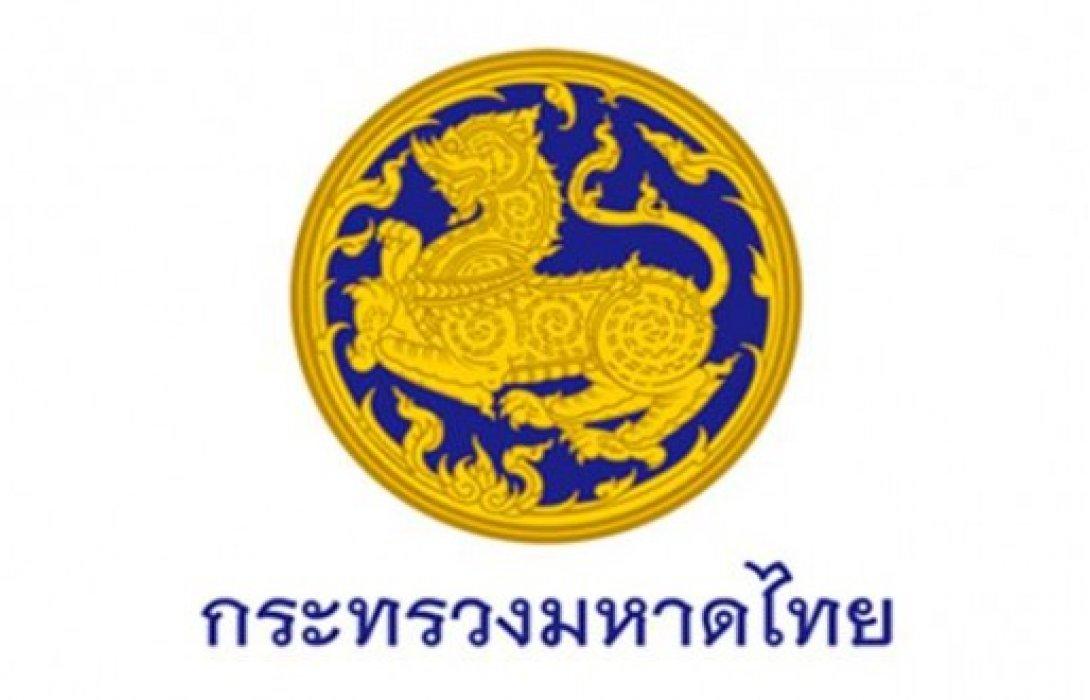 """""""กระทรวงมหาดไทย"""" ประกาศให้วันที่ ๑๐ สิงหาคมของทุกปีเป็น""""วันกำนันผู้ใหญ่บ้าน"""""""