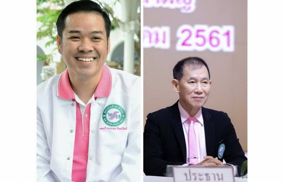 """""""พลังชาติไทย"""" เคาะ 11 ส.ส.ชิงเลือกตั้ง ชู นโยบายดันศก.ทุกมิติ-แก้แก้จน-ปัญหาสังคม"""