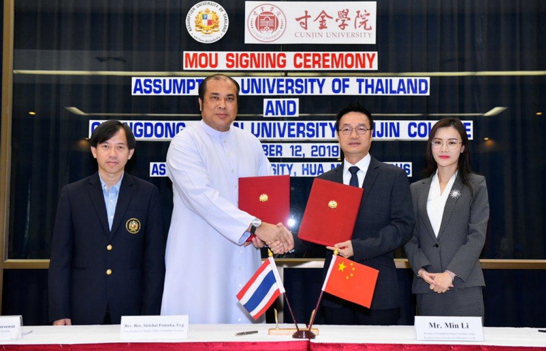 มหาวิทยาลัยอัสสัมชัญ เดินหน้าพัฒนาหลักสูตรนานาชาติ ประกาศ MOU กับ Guangdong Ocean University Cunjin Collage รองรับนักศึกษาจีน