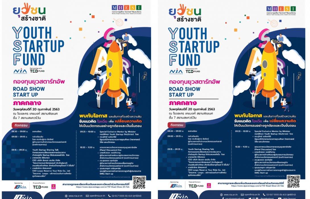 """กิจกรรม """"Road Show กองทุนยุวสตาร์ทอัพ (Youth Startup Fund) ภาคกลาง"""" เพื่อสร้างโอกาสสำหรับ นิสิต นักศึกษา และบัณฑิตจบใหม่ ที่ต้องการเงินทุนสนับสนุนธุรกิจ Startup"""