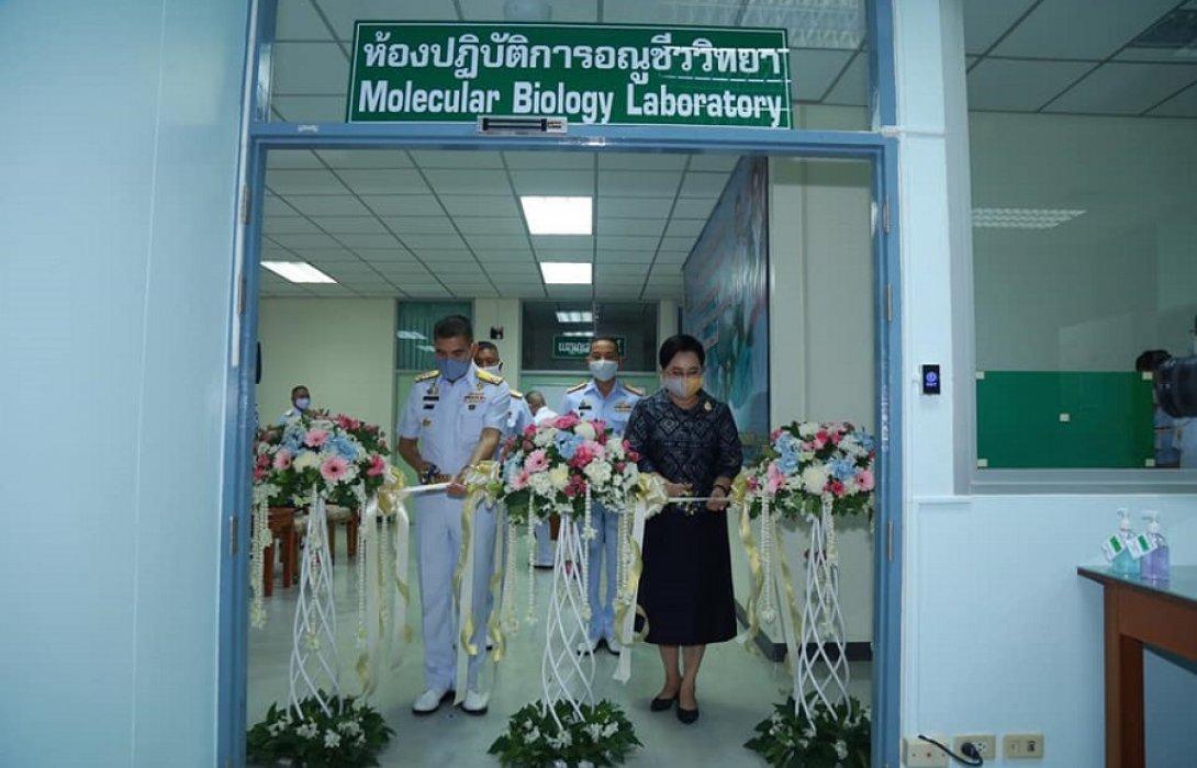 ผบ.ทร.เป็นประธานเปิดห้องปฏิบัติการอณูชีววิทยา
