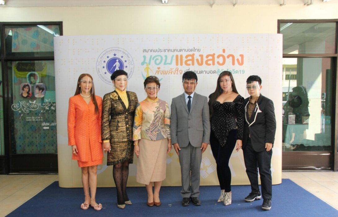 """""""สมาคมประชาคมคนตาบอดไทย"""" ชวนร่วมบริจาคช่วยเหลือคนตาบอดที่ได้รับผลกระทบ สู้ภัยโควิด-19"""