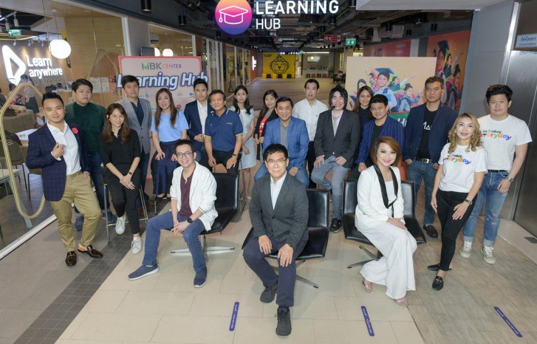 เปิดแล้ว! อาณาจักรแห่งการเรียนรู้ใหญ่ที่สุด ใจกลางเมือง Learning Hub เอ็ม บี เค เซ็นเตอร์