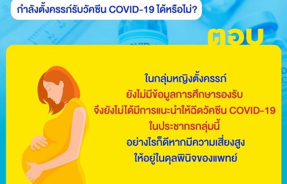 กทม. ชวนหญิงตั้งครรภ์เข้ารับวัคซีนโควิด-19 ลดความเสี่ยง