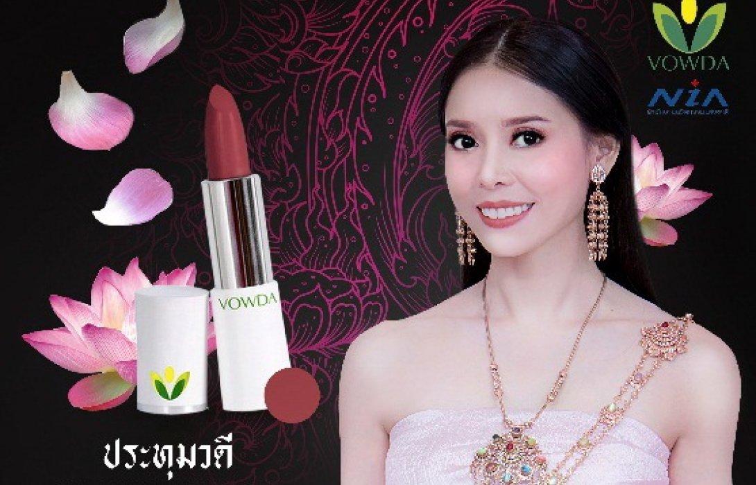 VOWDA เครื่องสำอางออร์แกนิคแบรนด์ไทยเตรียมบุกตลาดโลกผ่านเวที Mrs.World