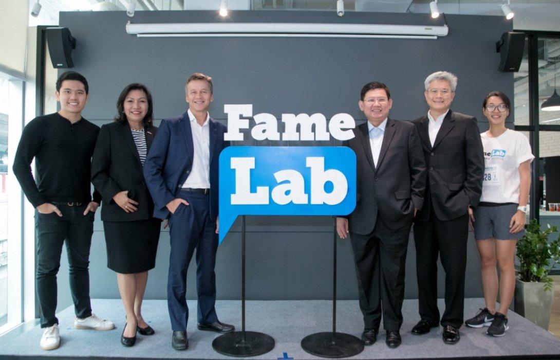 เปิดตัวโครงการ FameLab Thailand ปีที่ 3เฟ้นหานักสื่อสารวิทยาศาสตร์ ร่วมแข่งเวทีโลก