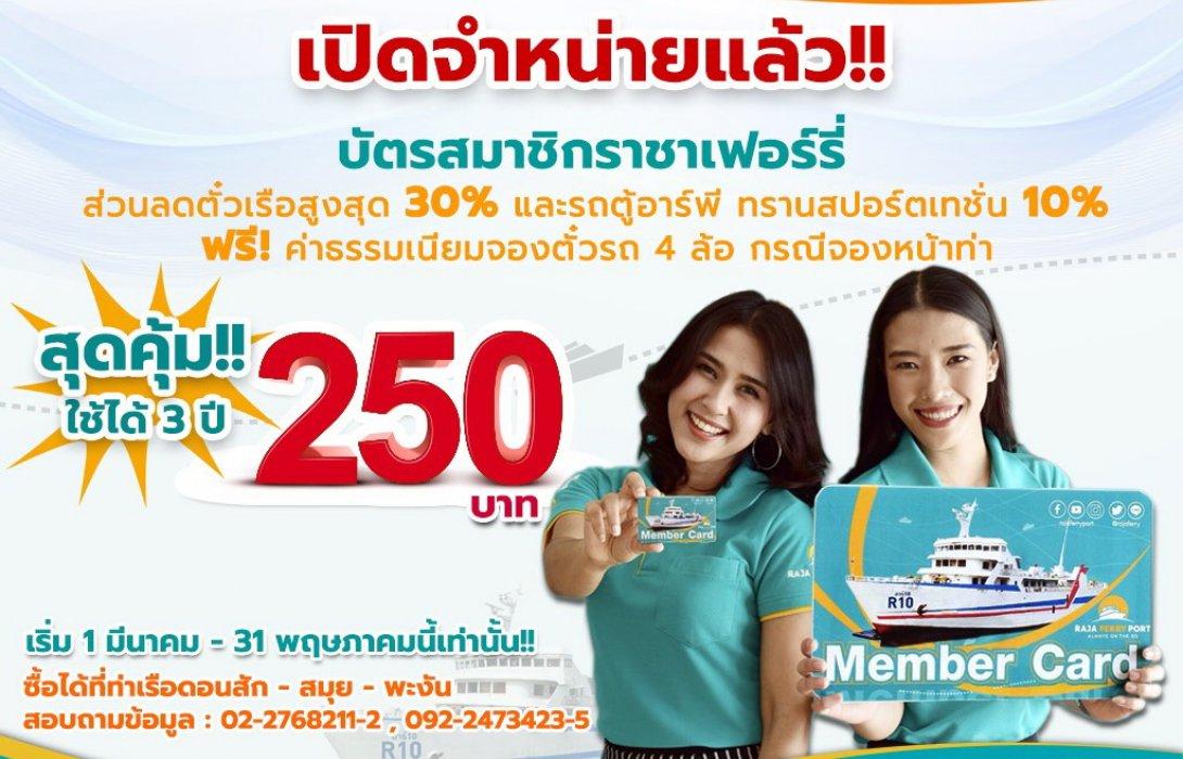 ราชาเฟอร์รี่ปรับโฉมบัตรMember Cardใหม่ รับส่วนลดค่าตั๋วเรือโดยสารสูงสุด30%