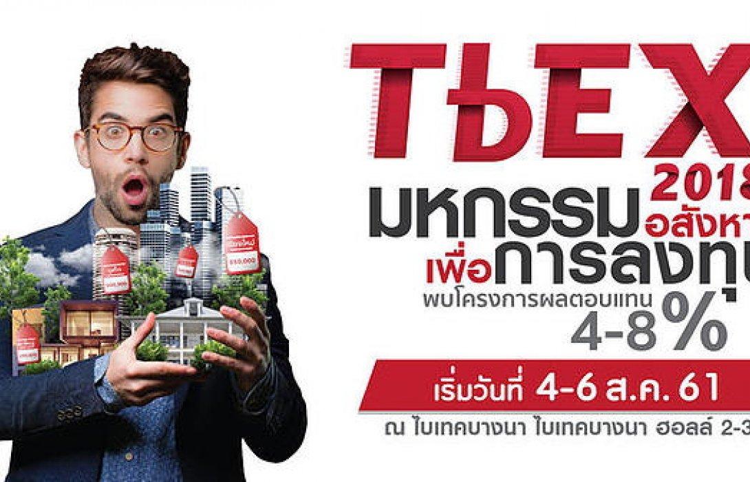 ไบเทคหนุนนโยบายรัฐ คัดสรรนิทรรศการและการประชุม ส่งเสริมผู้ประกอบการไทย