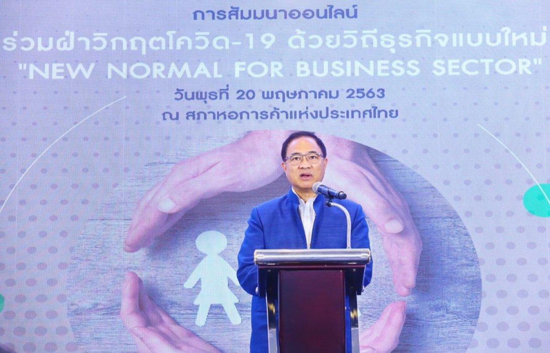 """""""หอการค้าไทยฯ"""" ผนึก สาธารณสุข สสส. ร่วมเปิดเมือง ปลอดภัย หวังกระตุ้นเศรษฐกิจไทยวิถีใหม่ (New Normal) อย่างยั่งยืน"""