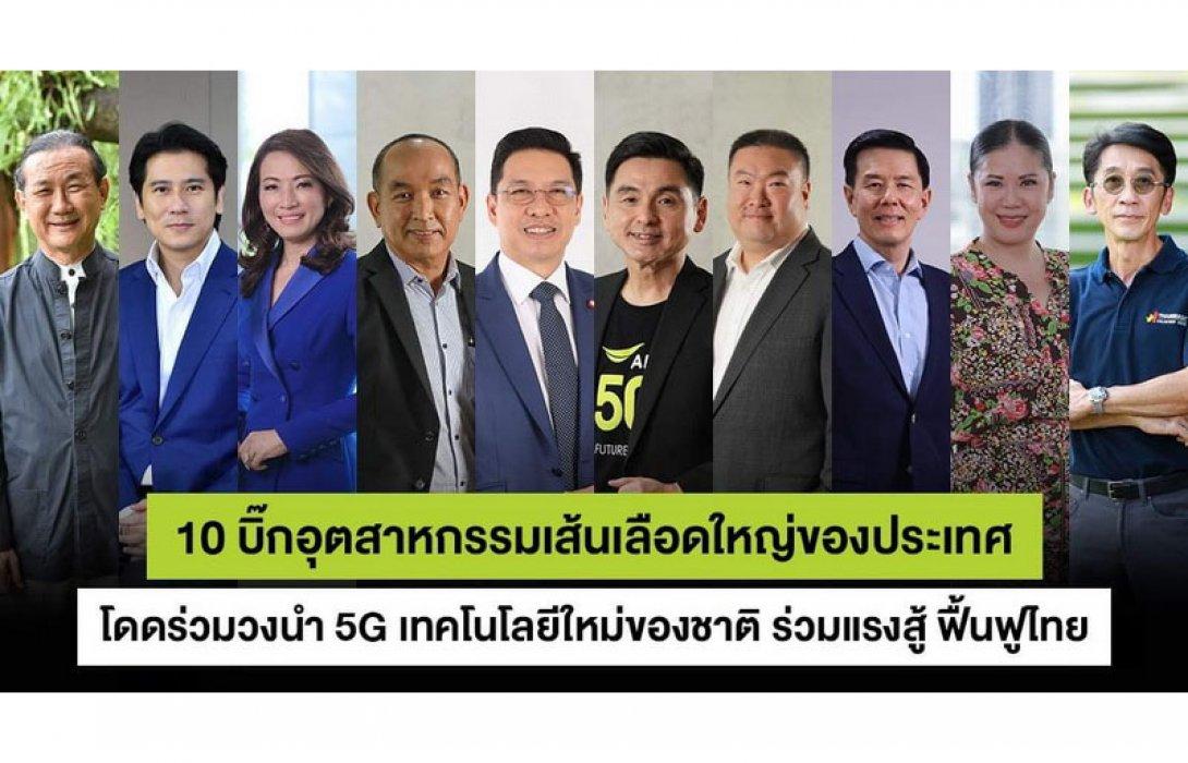 10 บิ๊กอุตสาหกรรมเส้นเลือดใหญ่ของประเทศ โดดร่วมวง นำ 5G Digital Infrastructure ใหม่ของชาติ ร่วมแรงสู้ฟื้นฟูประเทศไทย