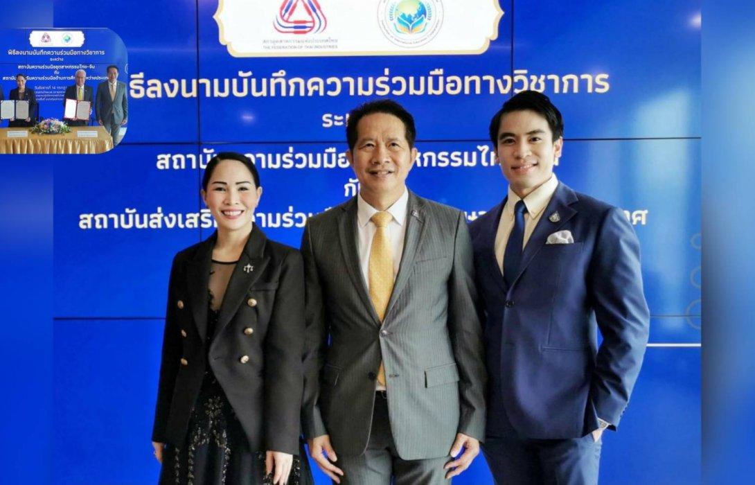 """""""ส.อ.ท."""" เสริมแกร่ง SMEs สอนภาษา-ทักษะวิชาชีพออนไลน์ฟรี !! ให้ ปชช.ทำการตลาดในจีน"""