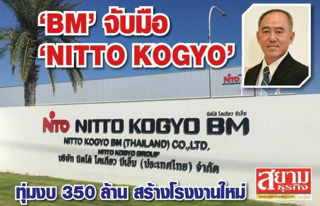 BM จับมือ NITTO KOGYO ทุ่มงบ 350 ล้าน สร้างโรงงานใหม่