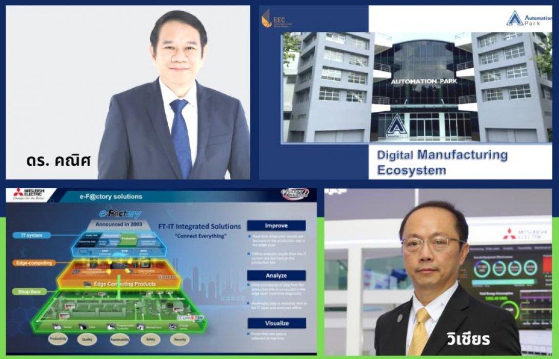 """Mitsubishi Electric"" ร่วมกับ ""EEC"" ขับเคลื่อนภาคอุตสาหกรรม 4.0 ในงาน EEC Connecting Thailand and Japan Collaboration Event 2021 ยกระดับภาคอุตสาหกรรมไทยแข่งขันในตลาดโลก"