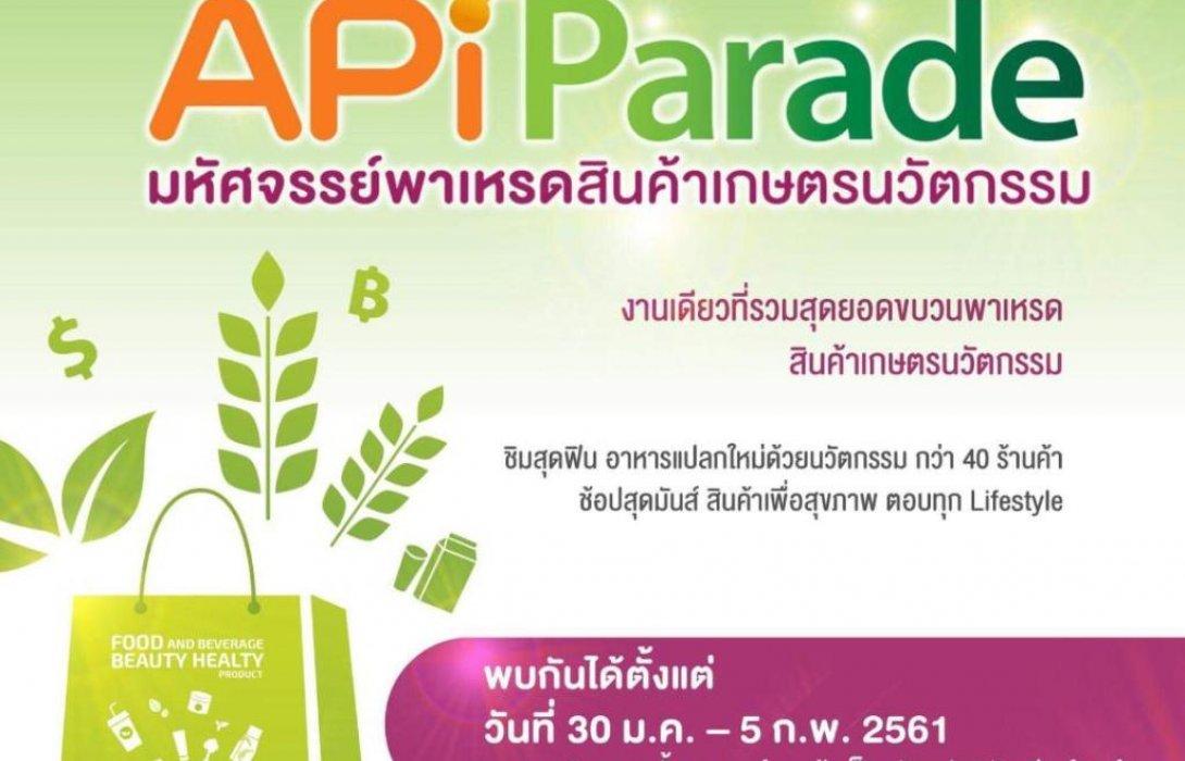 สถาบันส่งเสริมสินค้าเกษตรนวัตกรรม จัดกิจกรรมการพัฒนาเครือข่ายและส่งเสริมช่องทางการตลาด