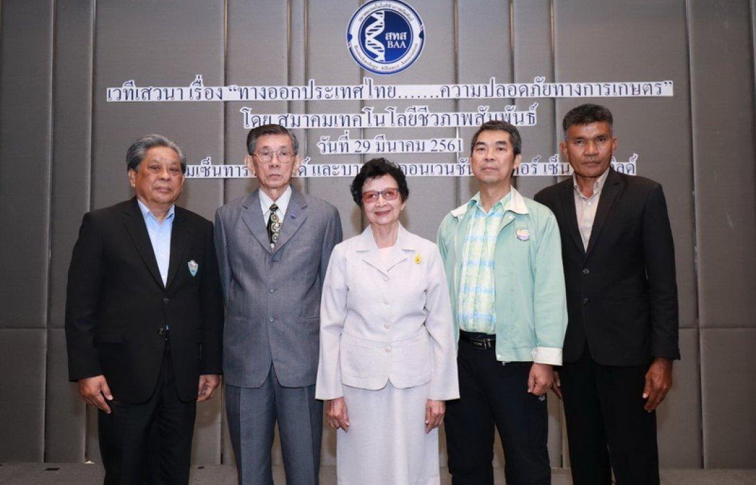5 ภาคส่วนการเกษตร แนะรัฐ ชี้ทางออกของประเทศไทย ความปลอดภัยทางการเกษตร