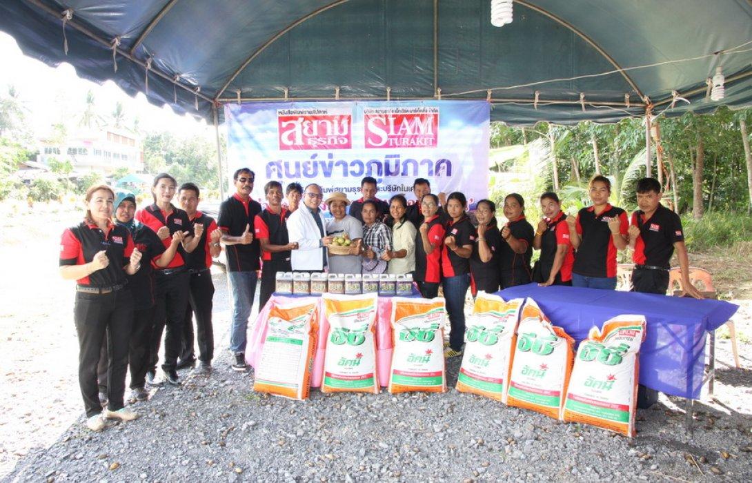 """""""สยามธุรกิจ"""" ร่วม """"กลุ่มมังคุดชะอวดพัฒนา"""" ส่งเสริมเกษตรอินทรีย์ ปลอดสารเคมี เพิ่มมูลค่าสินค้าไทย"""