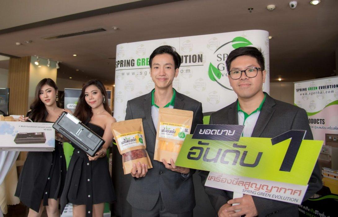 """""""สปริงกรีนอีโวลูชั่น"""" ส่ง """"เครื่องซีลสุญญากาศ รุ่น VC-ECO"""" บุกตลาดเอสเอ็มอีหนุนเกษตรกรไทยเติบโต ต่อสู้วิกฤติเศรษฐกิจและไวรัสโควิด-19"""