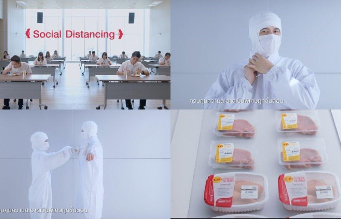 """""""ซีพีเอฟ"""" เผย มาตราการคุมเข้มสุขอนามัยผลิตอาหารมาตรฐานปลอดภัยสูงสุด สร้างภูมิคุ้มกัน เชื่อมั่นต่อผู้บริโภคชาวไทยรับมือโควิด19"""