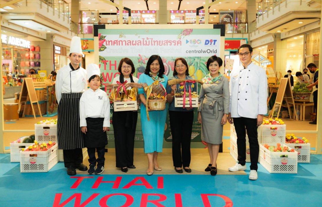 """'กรมการค้าภายใน' ผนึก 'เซ็นทรัลฯ' จัดงาน """"เทศกาลผลไม้ไทยสรรค์ 2020 ชู """"ผลไม้ไทย…รสชาติผลไม้โลก กระตุ้นเศรษฐกิจด้านการเกษตรเพื่อพี่น้องชาวเกษตรกรไทย"""