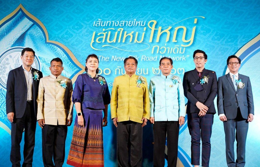 """""""กรมหม่อนไหม"""" จัดงาน """"เส้นทางสายไหม เส้นใหม่ใหญ่กว่าเดิม"""" ดันธุรกิจหม่อนไหมไทยรับยุค New Normal"""