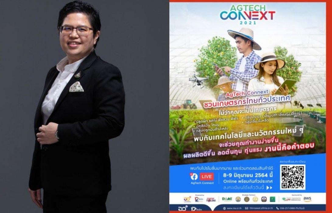 """""""NIA""""  ผนึก พันธมิตร ส่ง15 สตาร์ทอัพเกษตรฝีมือดีลอตแรก จับคู่เกษตรกรใช้เทคโนโลยีและนวัตกรรมยกระดับการเกษตรไทย"""