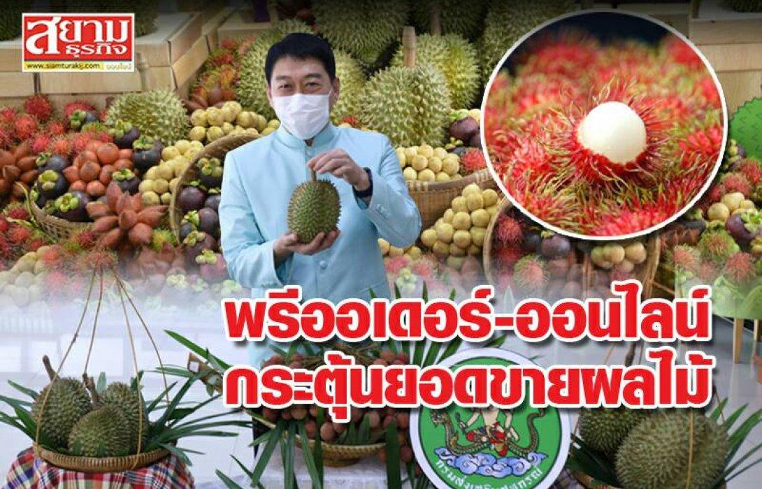 พรีออร์เดอร์-ออนไลน์ .. กระตุ้นยอดขายผลไม้