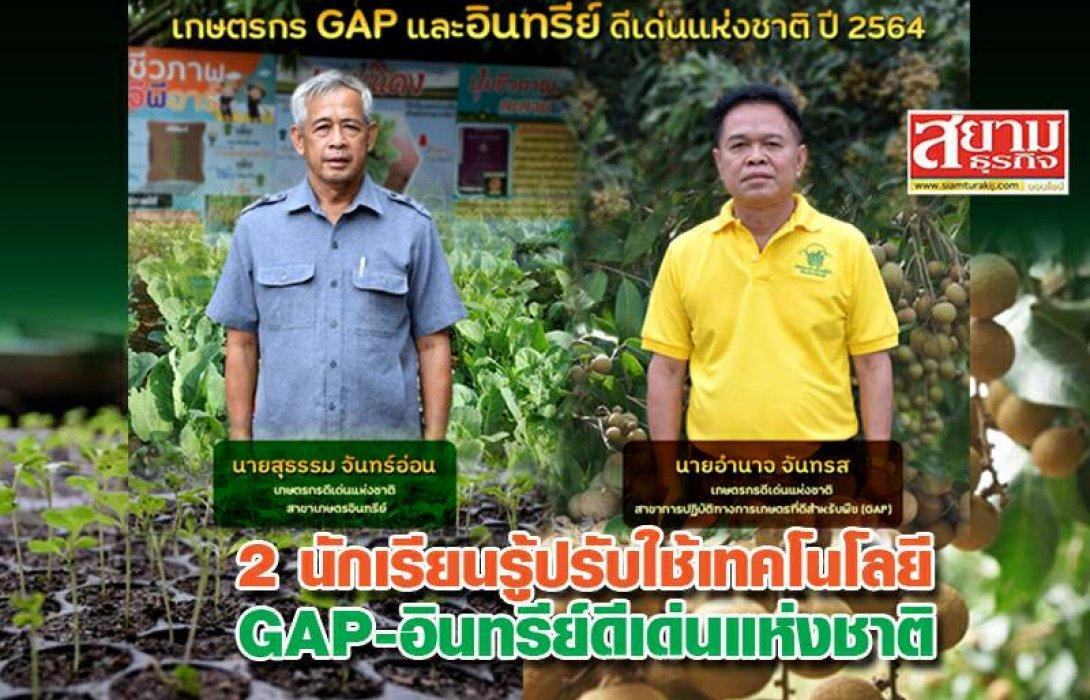 2 นักเรียนรู้ปรับใช้เทคโนโลยี GAP-อินทรีย์ดีเด่นแห่งชาติ