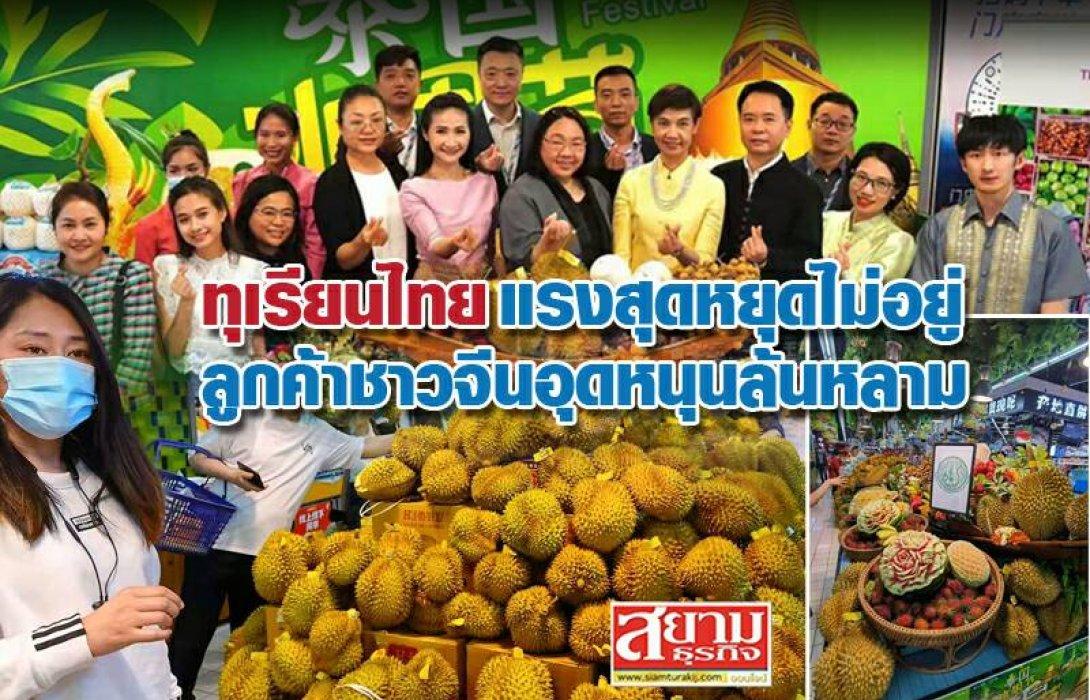 ทุเรียนไทยปังไม่ไหว !! แรงสุดหยุดไม่อยู่ .. ออเดอร์ลูกค้าชาวจีนอุดหนุนออนไลน์ข้ามประเทศล้นหลาม