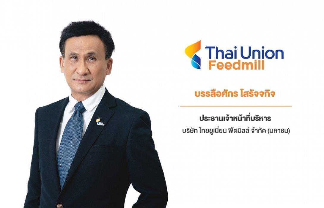 TFM ชู 3 กลยุทธ์บุกตลาดอาหารสัตว์น้ำ