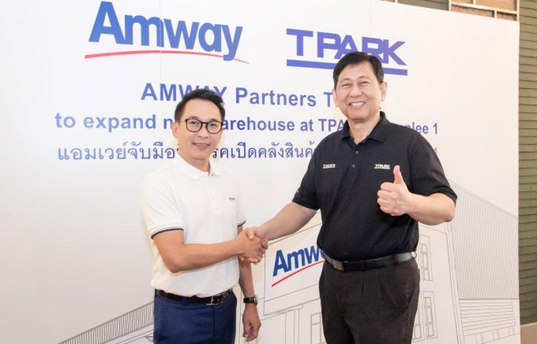 """""""แอมเวย์"""" ลงทุน 40 ล. เปิดศูนย์กระจายสินค้า  TPARK บางพลี 1 รองรับธุรกิจขายตรงโตยุคดิจิทัล"""