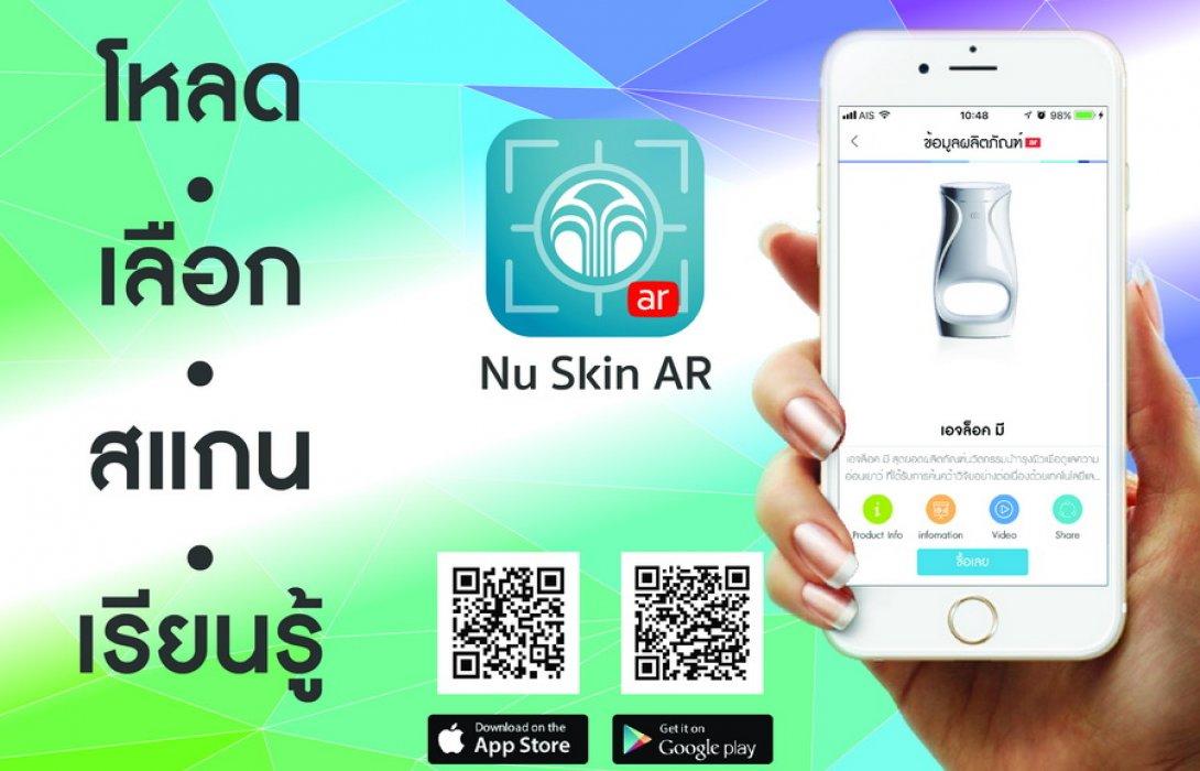 """""""นู สกิน"""" ลุยกลยุทธ์ดิจิทัลเต็มสูบ ส่งแอพฯ """"Nu Skin AR"""" เขย่ายอดขายออนไลน์โต 50%"""
