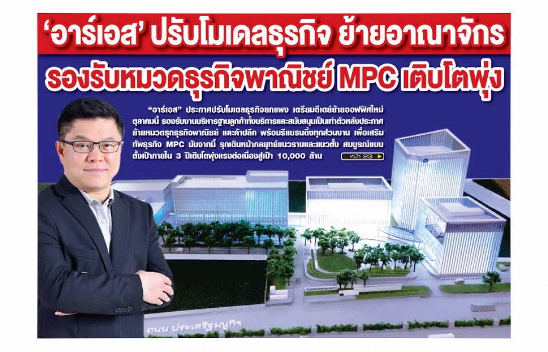 """""""อาร์เอส"""" ปรับโมเดลธุรกิจ ย้ายอาณาจักร  รองรับหมวดธุรกิจพาณิชย์ MPC เติบโตพุ่ง"""