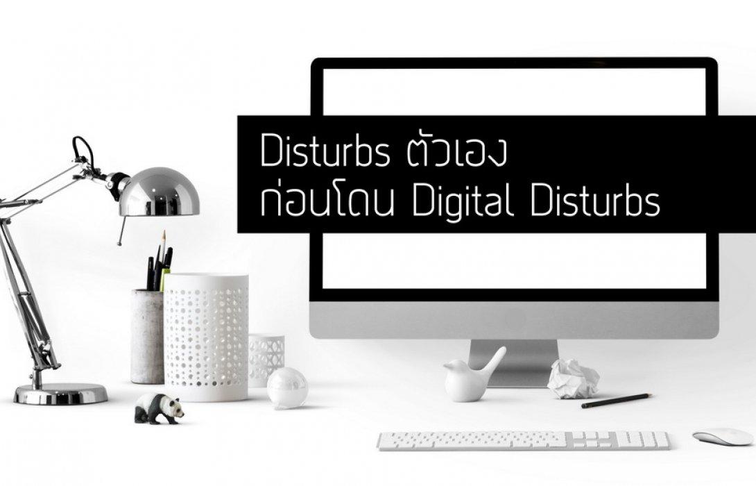 ต้องรู้ไว้ !! Disturbs ตัวเองก่อนยังไง ... ไม่ให้ธุรกิจโดน Digital Disturbs